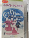 HV08922【中古】【VHSビデオ】ホワイト・クリスマス 字幕スーパー版