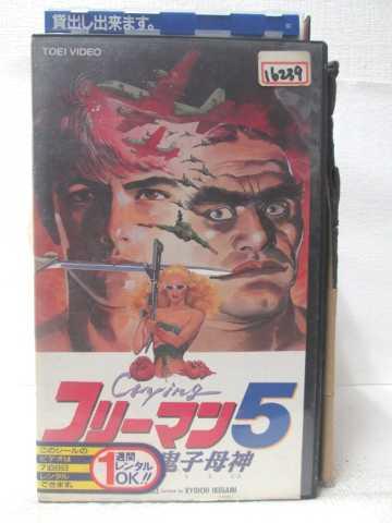 HV09364【中古】【VHSビデオ】フリーマン...の商品画像