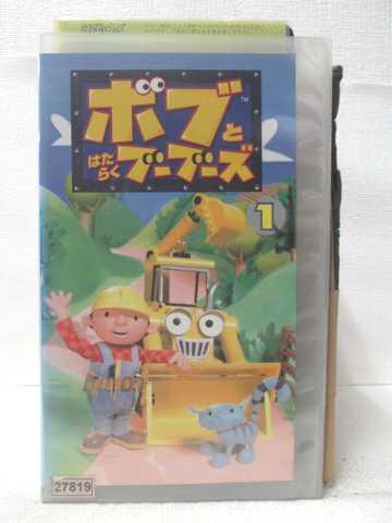 HV09396【中古】【VHSビデオ】ボブとはたらくブーブーズ Vol.1日本語版