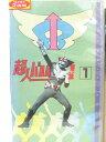 HV09595【中古】【VHSビデオ】超人バロム 1 第1巻
