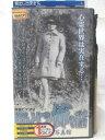 HV09606【中古】【VHSビデオ】真霊ビデオV ほんとにあった怖い話 恐怖心霊写真館