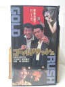 HV09973【中古】【VHSビデオ】ゴールドラッシュ