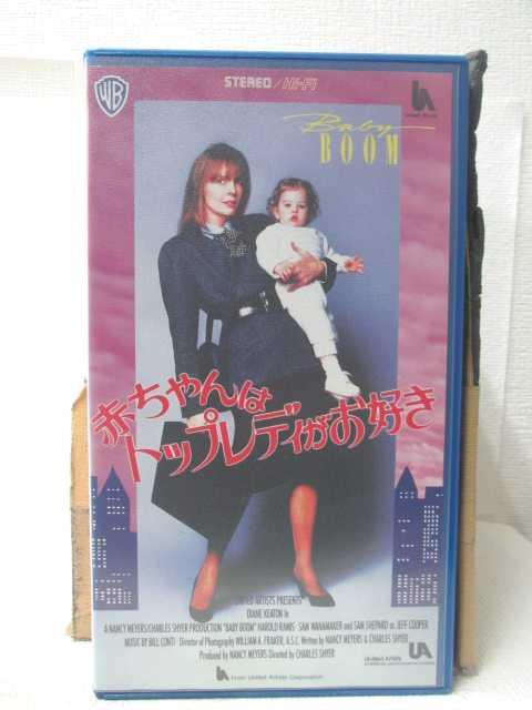 HV09975【中古】【VHSビデオ】赤ちゃんはトップレディがお好き 字幕版