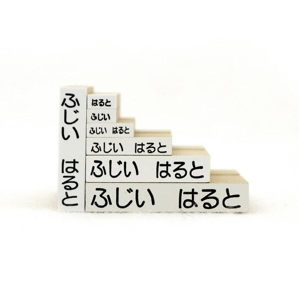 お名前スタンプキラキラKids兄弟用ゴム印7本セット送料無料送料込みポイント10倍名前・お名前・なま