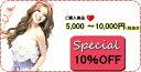 ♥全商品対象♥スペシャルクーポン最大15%OFF!ご購入のお客様に特別割引★5000~10,000円ご購入の場合10%OFF!