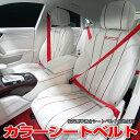 オリジナルカラーシートベルトベリーサ MAZDA VERISA DC5W 2011年01月〜