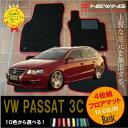 フロアマット パサート VW 3C 右ハンドル 専用フロアマット フォルクスワーゲン PASSAT 4枚組 ベーシックタイプ 06年4月以降