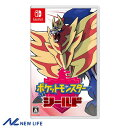 【未使用品】【メール便発送】ポケットモンスター シールド Nintendo Switch HAC-P-ALZBA ▽▲ おうち時間