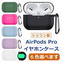 AirPods Pro ケース カバー シリコン かわいい エアポッズプロ エアポッツプロ エアーポッズ ケース 保護カバー 収納ケース 全面保護 耐衝撃 送料無料
