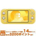 【11/1限定!条件達成でポイント14倍以上+15000円OFFクーポン!!】Nintendo Switch Lite イエロー 任天堂 ニンテンドースイッチライト 本体 HDHSYAZAA■◇ おうち時間 2019年9月新モデル