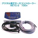 【増税前特別キャンペーン】デジタル電子サーモコントローラーNETC-3単相 100v