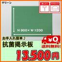 抗菌掲示板グリーン900×1200