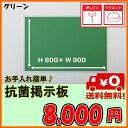 抗菌掲示板グリーン600×900