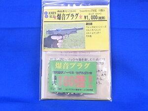 キャノンボール 爆音プラグ 7mmキャップ対応 ロングタイプ 10個入り #CB-05