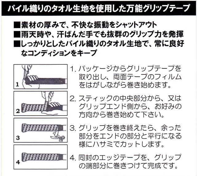 テリーグリップ【フィールドホッケーグリップテー...の紹介画像2