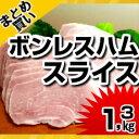 国産豚肉ボンレススライス130g入り×10パック