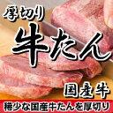 【冷凍】国産牛 厚切り牛たん