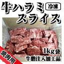 冷凍牛ハラミスライス焼肉用(加工肉)