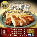 とん漬け 3種セット【旨辛味噌、こうじ味噌、赤味噌】 NQ-KM120
