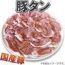 ショッピング牛タン 【冷凍】豚タンスライス 500gパック