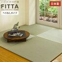 イージーオーダーフロアー畳FITTA(フィッタ)へりなしタイプセンチ単位でご希望のサイズ(フリーサイズ)にお作りいたします。
