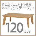 【送料無料】堀こたつユニットわが家対応こたつテーブル80×120