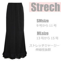ポイント16倍 マーメイドライン スカート ロングスカート ティアード フリルつき ストレッチジャージー ブラック SMサイズ MLサイズ