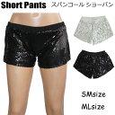 ポイント16倍 ダンス衣装 スパンコール ショートパンツ ブラック シルバー SMサイズ MLサイズ