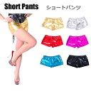 ポイント16倍 ダンス衣装 パンツ ショートパンツ ホットパンツ メタリック ストレッチ素材 6カラー
