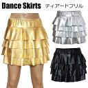 ポイント16倍 ダンス衣装 スカート ティアード フリル ミニ ひざ丈 ストレッチ メタリック ゆったり サイズ ゴールド シルバー ブラック