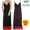 ポイント16倍 ワンピース ドレス ロング ブラウン ブラック フリーサイズ 大きいサイズ フランス製