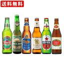 送料無料 海外ビール6本飲み比べセット アジアンカンフービールセット(北海道・沖縄+890円) 海外ビール 詰め合わせ