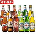 送料無料 海外ビール6種類12本飲み比べセット イタリアビールボンジョルノセット (北海道・沖縄+890円) 海外ビール 詰め合わせ