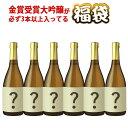福袋 金賞受賞酒の大吟醸が必ず3本以上入った地酒6本入り福袋...