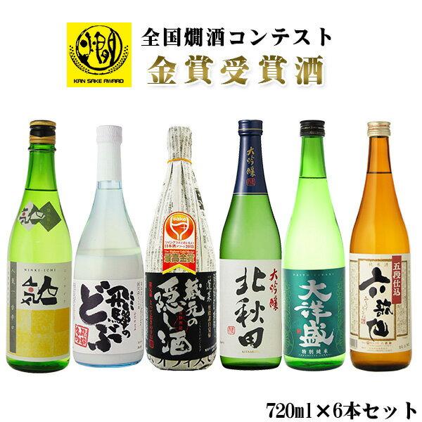 日本酒飲み比べ送料無料燗コンテスト全て金賞この季節にオススメ日本酒6本セット720ml×6本(北海道