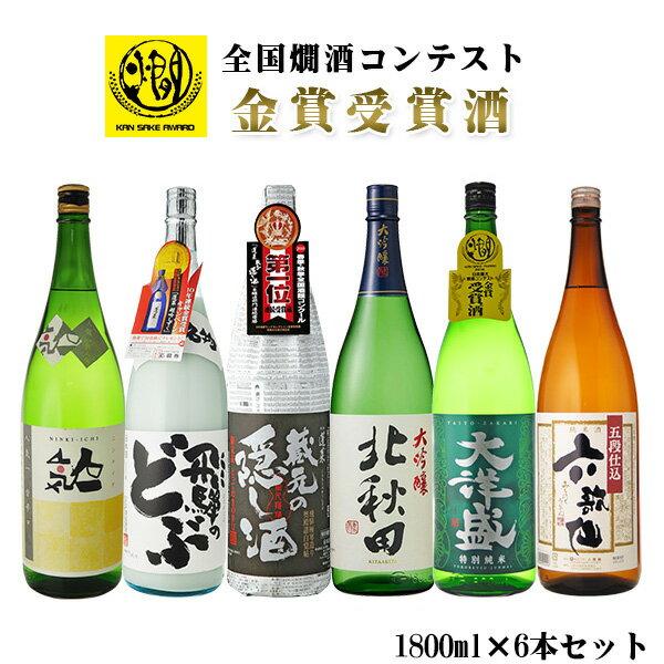 父の日オススメギフト酒日本酒飲み比べ送料無料燗コンテスト全て金賞この季節にオススメ日本酒6本セット1
