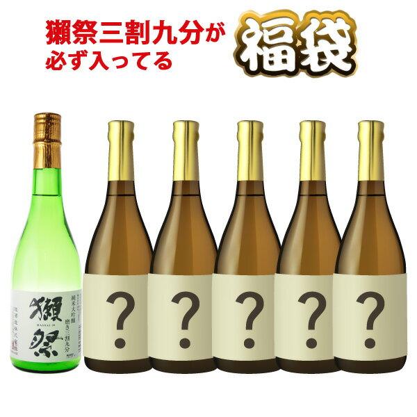 あす楽日本酒飲み比べ日本酒福袋獺祭3割9分純米大吟醸が必ず入ってる福袋720ml×6本セット送料無料