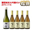 日本酒 飲み比べ 日本酒福袋 獺祭 純米大吟醸45 が必ず入...