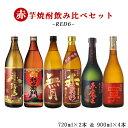 焼酎 飲み比べ RED6 小瓶赤飲み比べ小瓶6本セット 赤い名を継ぐ芋焼酎編  720ml×2本 900ml×4本 送料無料(北海道沖縄+890円)