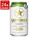 お中元 ギフト お酒 送料無料(RCP) SAPPORO+ ...