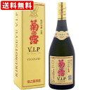 送料無料(RCP) (宮古島) 菊之露 泡盛 VIP古酒 スタンダード 30度 720ml (北海道・沖縄+890円)