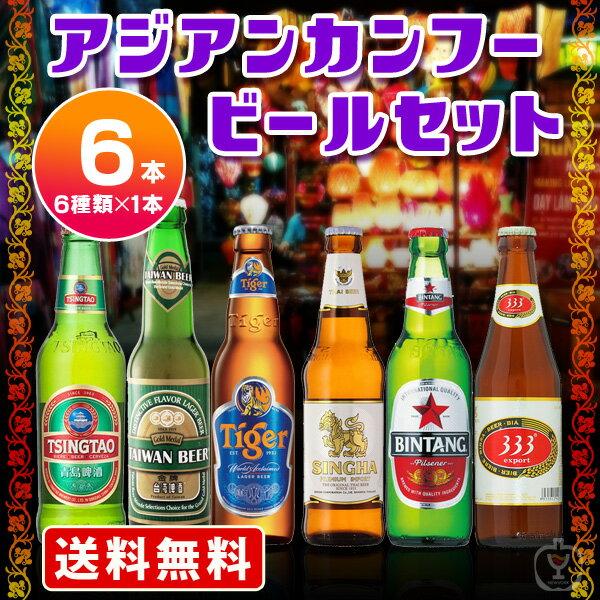 2018 秋 旬 味覚 送料無料 海外ビール6本飲み比べセット アジアンカンフービールセット(北海道・沖縄+890円)