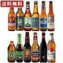 送料無料 海外ビール 世界一周ビールセット 3周目 世界のビール12本セット (北海道・沖縄+890円) 海外ビール 詰め合わせ