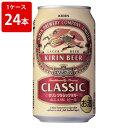キリン クラシックラガー 350ml(1ケース/24本入り) お酒/贈り物/喜ぶ