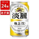あす楽 キリン 淡麗(タンレイ)極上 生 350ml(1ケース/24本入り) お酒/贈り物/喜ぶ