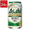 アサヒ スタイルフリー 糖質ゼロ 350ml(1ケース/24本入り) お酒/贈り物/喜ぶ