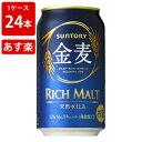 あす楽 サントリー 金麦 350ml(1ケース/24本入り) お酒/贈り物/喜ぶ