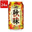 キリン 秋味 350ml(1ケース/24本入り) お酒/贈り物/喜ぶ