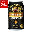 キリン 一番搾り 黒生 350ml(1ケース/24本入り) お酒/贈り物/喜ぶ