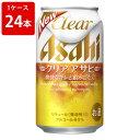 アサヒ クリアアサヒ 350ml(1ケース/24本入り) お酒/贈り物/喜ぶ